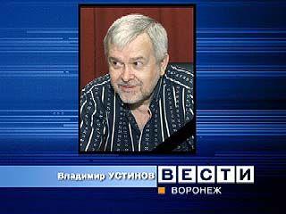 Скончался заслуженный работник культуры России Владимир Устинов