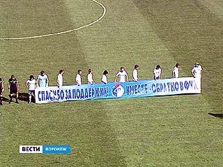 """Сможет ли воронежский """"Факел"""" снова вернуться в первый дивизион?"""