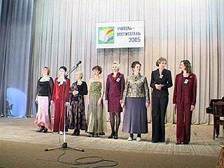 """Состоится финал конкурса """"Учитель года-2007"""""""