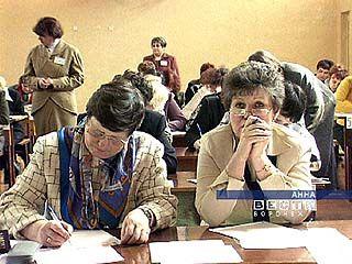 Состоялся ЕГЭ для учителей области