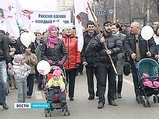 Сотни воронежцев в День народного единства поддержали традиционные семейные ценности