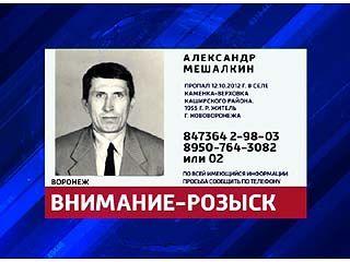 Сотрудники ОВД Нововоронежа разыскивают пропавшего мужчину