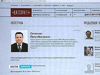 Специальная рабочая группа ВГАСУ проверит диссертацию Петра Семёнова