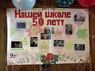 Средняя школа ╧ 54 отметила полувековой юбилей