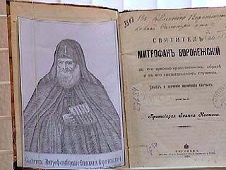 Стартовала научная конференция прославления святителя Митрофана