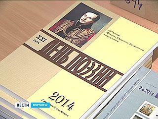 Стихотворения 13 воронежских поэтов вошли во Всероссийский альманах