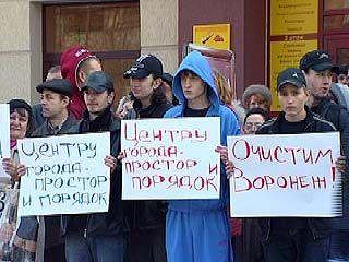 Студенты воронежских ВУЗов устроили пикет на Донбасской
