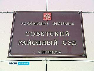 Суд Советского района Воронежа рассматривает громкое дело