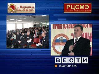 Судебные медики 61-ного региона России соберутся в Воронеже