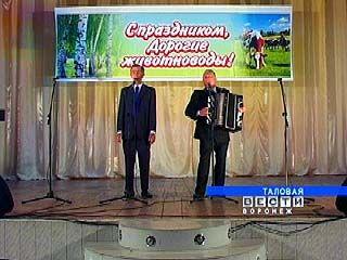 Таловские фермеры отметили профессиональный праздник