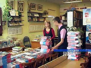"""Таловские школы закупили серию книг """"Я - гражданин России"""""""