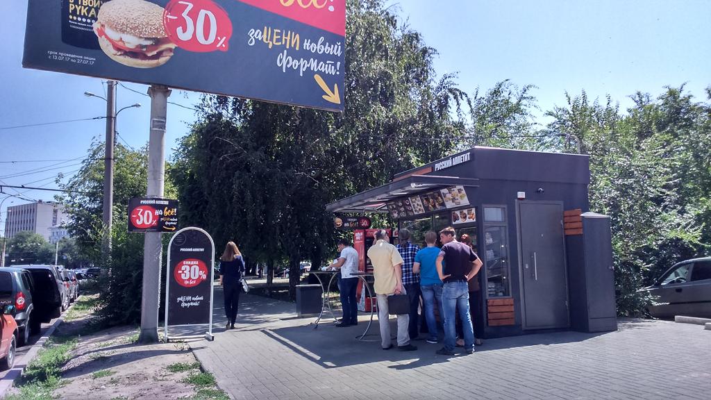 «Русский аппетит» запускает реформатирование сети