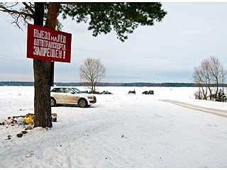 Тех, кто решит выехать на машине на лед Воронежского водохранилища, ждет штраф