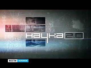 """Телеканал """"Наука 2.0"""" стал доступен жителям Воронежа"""