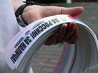 """Телеканал """"Россия1"""" проводит акцию в поддержку Петра Налича"""