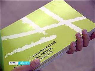 Третий Платоновский фестиваль стартовал в Воронеже