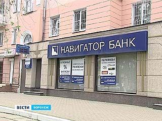 """Центробанк отозвал лицензию ещё у одного банка - """"Навигатор"""""""
