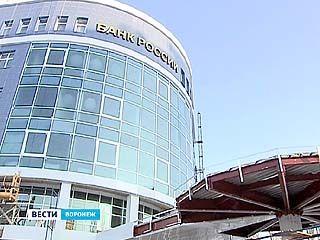 Центробанк в Воронеже переезжает в новое здание - на улице 25 Января