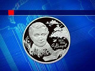 Центробанк выпустил юбилейные монеты ко дню рождения Алексея Кольцова