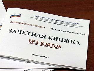 """Тысяча студентов ВГУ получили """"Зачётку без взяток"""""""