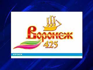 У Воронежа появилась официальная эмблема празднования 425-летия