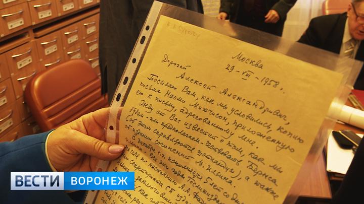 Библиофилы подарили Никитинской библиотеке оригинал письма Маршака