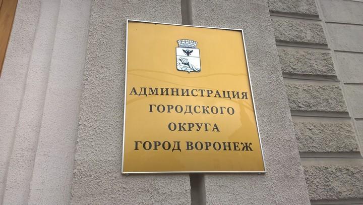 На пять лет вперёд. Новый мэр Воронежа представил свою программу развития города