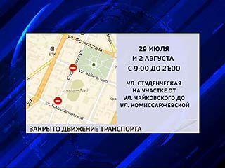 Улица Студенческая 29 июля будет перекрыта до 9 часов вечера