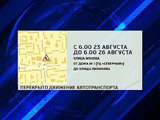 Улица Жукова будет перекрыта до 26 августа