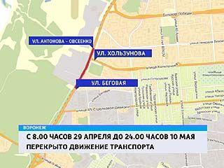 Улицу Антоново-Овсеенко перекроют на 12 дней