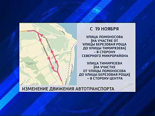 Улицы Тимирязева и Ломоносова официально становятся односторонними
