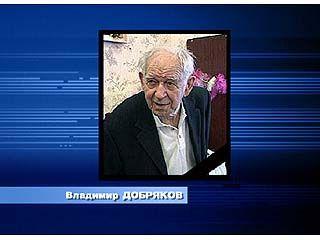 Ушел из жизни популярный детский писатель Владимир Добряков