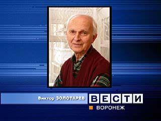 Ушел из жизни Виктор Иванович Золотарев
