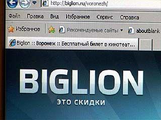 """Услуги сайта """"Biglion"""" доступны и воронежцам"""
