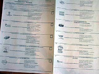 Утвержден образец избирательного бюллетеня