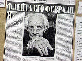 В академии искусств открыли мемориальную доску Ростиславу Мироновичу