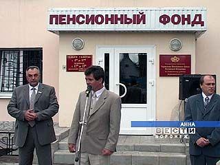 В Анне открылось отделение пенсионного фонда