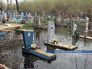 В Базовском поселении затоплено кладбище