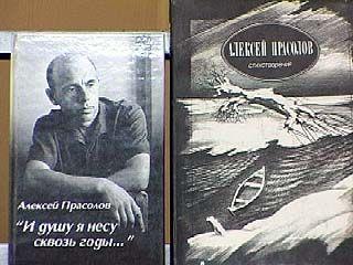 В библиотеке ВГУ прошел вечер памяти Алексея Прасолова