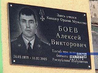 В Боброве открыли мемориальную доску, в честь Алексея Боева