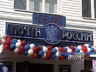 В Боброве открылось новое здание почтового отделения