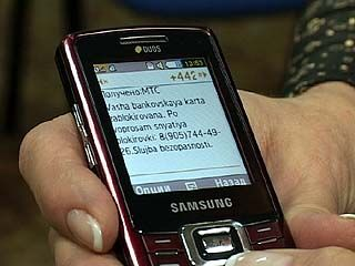В Борисоглебске активировались SMS-мошенники