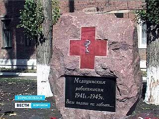 В Борисоглебске появился памятник медикам, принимавшим участие в Великой Отечественной войне
