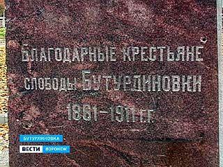 В Бутурлиновке появился постамент с надписью, адресованной Александру Второму