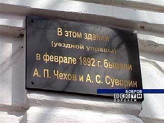 В честь 150-летия Антона Чехова в Боброве открыта мемориальная табличка