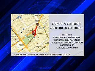 В День города почти весь центр Воронежа будет перекрыт для движения транспорта