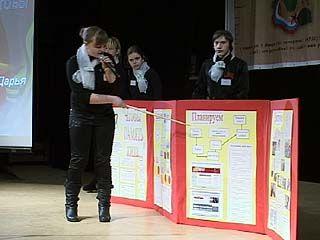 В Доме актёра прошёл финал конкурса социальных проектов