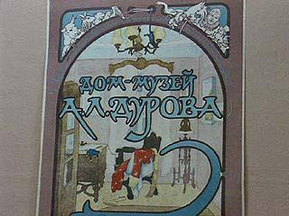 В Доме-музее Дурова откроется выставка