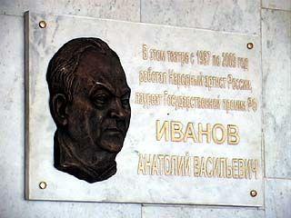В Драмтеатре открыли мемориальную доску в память об Анатолии Иванове