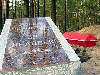 В Дубовке состоялось перезахоронение жертв политических репрессий